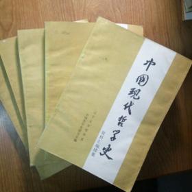 中国现代哲学史资料汇编续集(第一、三、五、六、七,5册合售)