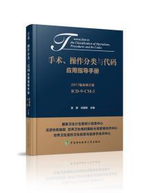 手术、操作分类与代码应用指导手册(2017临床修订版)