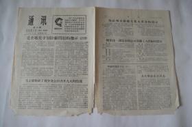 文革小报、画刊(205)