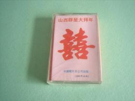 山西群星大拜年 (陕军 宝林.曹强等) 磁带
