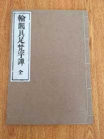 明治和刻《轮圆具足梵字谭》大本一薄册全,品如新,全汉文