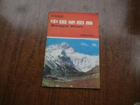 中国地图册   85品   85年8版8印