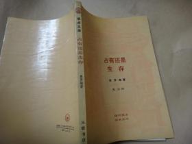 占有还是生存  著名刑法法学家李希慧签名藏书