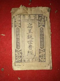 清代刻本《高王观世音经 》