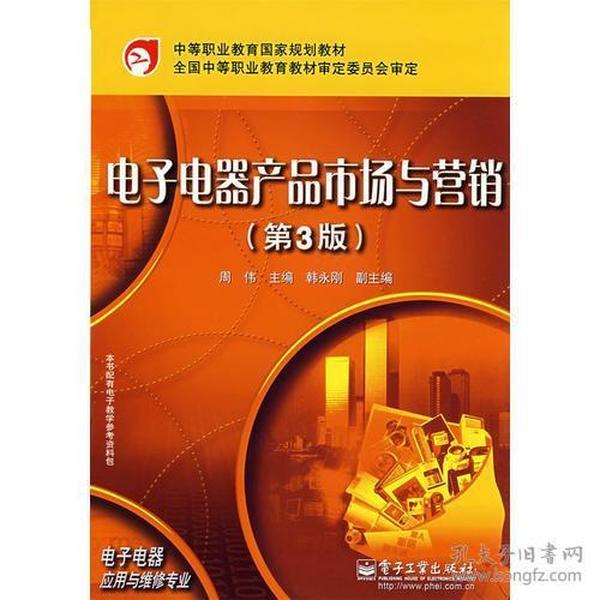 电子电器产品市场与营销(第3版)