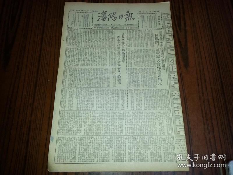 1952年12月6日《沈阳日报》东北人民政府林枫副主席在基本建设生产者代表会上的讲话;