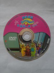 《天线宝宝----忙碌的一天》(1片装DVD.原盒)