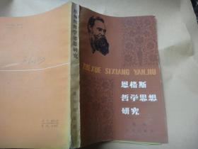 恩格斯哲学思想研究  著名刑法法学家李希慧签名藏书
