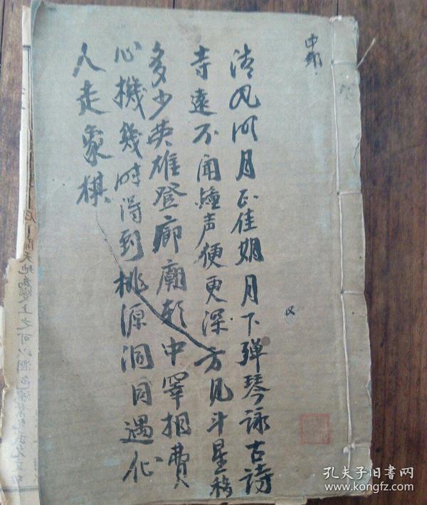 桔中秘棋谱(4卷全、4册合订)