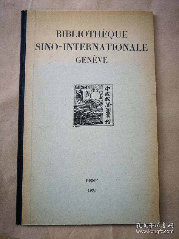 1934年 德文版《中国国际图书馆——日内瓦》 32开35页12幅图版 纸板精装
