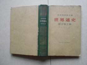 世界通史 第五卷上册