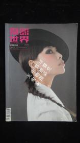 【期刊】摄影世界 2008年第4期