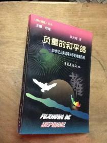 负重的和平鸽:20世纪人类追寻和平的艰难历程