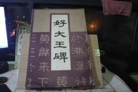 好大王碑  正版古旧书法艺术精拓  一版一印