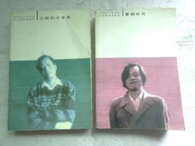 王小波作品系列《青铜时代》》《沉默的大多数》(2本合售)