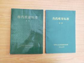 兽药质量标准 第一册 第二册 (2本合售)