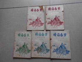 《情海春梦》1-5全五册