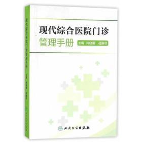 现代综合医院门诊管理手册