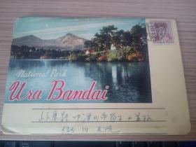 1953年日本发行实寄明信片《国立公园·里盘梯》一套联体五枚全,原装封套