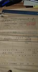 上海特别市小学教员登记表  施静文