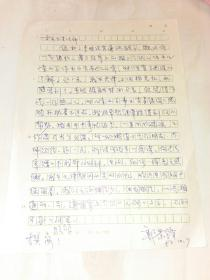 郭景锋信札一页16开