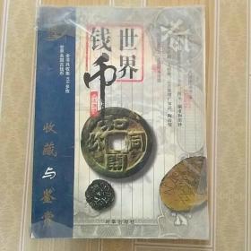 世界钱币收藏与鉴赏