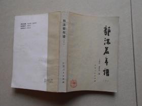 郭沫若年谱(下)