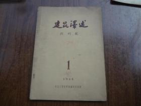 建筑译述    创刊号  85品自然旧    56年4月创刊