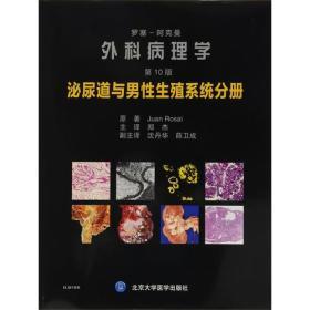 罗塞-阿克曼外科病理学 泌尿道与男性生殖系统分册