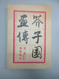 介子园画传第二集--梅兰竹菊-巢勋临本 人民美术出版社1983年 16开平装