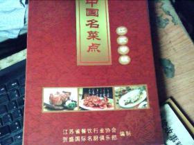 中国名菜点 江苏专辑  高于九品         6W