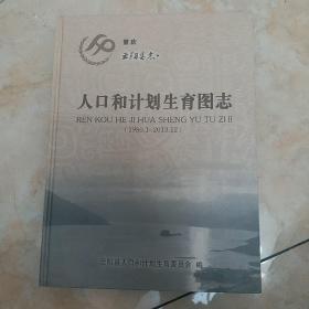 云阳县志人口和计划生育图志