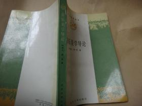音乐美学导论   著名刑法法学家李希慧签名藏书