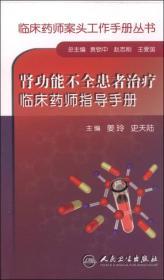 临床药师案头工作手册丛书·肾功能不全患者治疗临床药师指导手册
