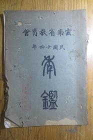 云南省教育会民国十四年年鉴。。L2714..........d...AJJJ