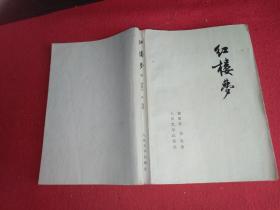 红楼梦第三册