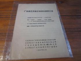 广东文革时期批判材料:《广东曲艺界裴多菲俱乐部罪行录》