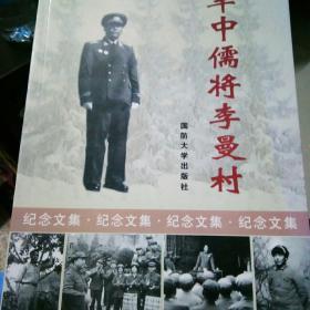 军中儒将李曼村