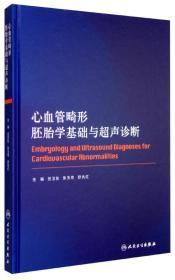 心血管畸形胚胎学基础与超声诊断