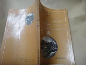 现代文化丛书【代沟】著名法学家李希慧签名藏书