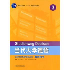 当代大学德语(3)(教师用书)