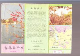 无锡旅游图  1994年9月1版3印