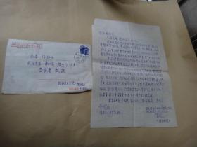 中国音乐家协会会员 ,音乐学院教授陈婉信札一通一页 带封