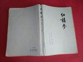 红楼梦第四册