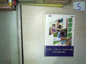 急救手册(全球最新修订第九版)(全新未开封):*