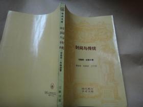 时间与传统  著名法学家李希慧签名藏书