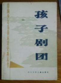 中国少年儿童运动史料丛书【孩子剧团】     D1