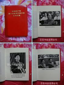 中国共产党第十次全国代表大会文件汇编(全十五幅珍贵历史资料照片,1973年9月辽宁一版一印,个人藏书,无章无字,品相完美)