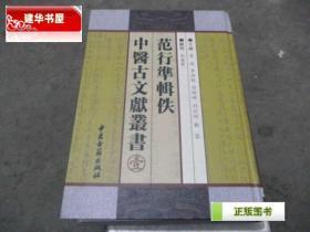 范行准辑佚中医古文献丛书(壹) 16开精装本影印本 (李洪晓签名)    W1