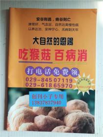 大自然的恩赐--吃猴菇 百病消
